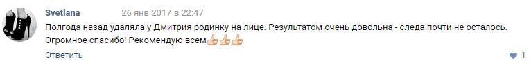 Удаление родинки на веке отзыв.png